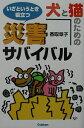 犬と猫のための災害サバイバル