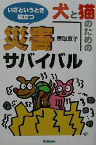 【送料無料】犬と猫のための災害サバイバル
