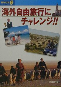 【送料無料】海外自由旅行にチャレンジ!! [ 河添恵子 ]