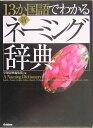 【送料無料】13か国語でわかる新・ネ-ミング辞典 [ 学習研究社 ]