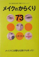 【送料無料】メイクのからくり73