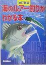海のルアー釣りがわかる本改訂新版