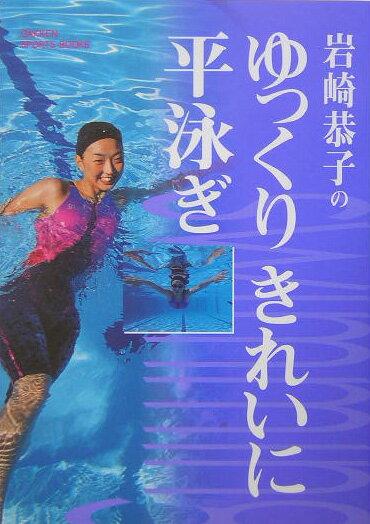 「岩崎恭子のゆっくりきれいに平泳ぎ」の表紙