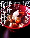 建長寺と鎌倉の精進料理