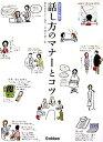 話し方のマナーとコツ 暮らしの絵本 [ 伊藤美樹 ]