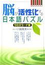 脳が活性化する日本語パズル(クロスワード編) 元気脳練習帳 [ 川島隆太 ]