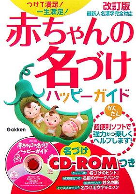 【送料無料】赤ちゃんの名づけハッピ-ガイド改訂版