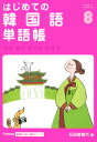 【送料無料】はじめての韓国語単語帳