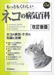 【送料無料】もっともくわしいネコの病気百科改訂新版 [ 矢沢サイエンスオフィス ]