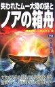 【送料無料】失われたム-大陸の謎とノアの箱舟