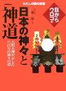【送料無料】目からウロコの日本の神々と神道