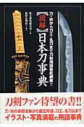 〈図解〉日本刀事典