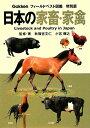 【送料無料】日本の家畜・家禽