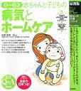 【送料無料】赤ちゃんと子どもの病気とホームケア