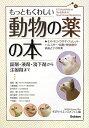 【送料無料】もっともくわしい動物の薬の本