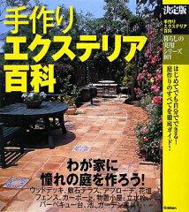 【送料無料】手作りエクステリア百科