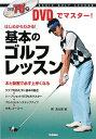 【送料無料】DVDでマスタ-!基本のゴルフレッスン