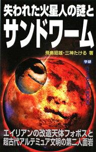 【送料無料】失われた火星人の謎とサンドワ-ム [ あすかあきお ]