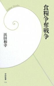 【送料無料】食糧争奪戦争