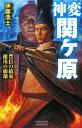神変関ケ原(3)