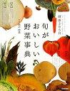 【送料無料】旬がおいしい野菜事典
