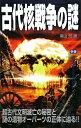 【送料無料】古代核戦争の謎