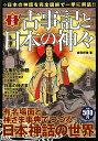 【送料無料】古事記と日本の神々