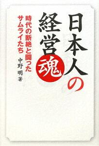 【送料無料】日本人の経営魂