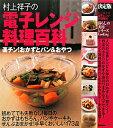 村上祥子の電子レンジ料理百科