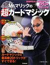 【送料無料】Mr.マリックの超カ-ドマジック