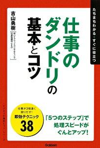 【送料無料】仕事のダンドリの基本とコツ [ 吉山勇樹 ]