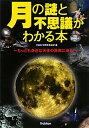 【送料無料】月の謎と不思議がわかる本