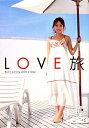 【送料無料】LOVE旅