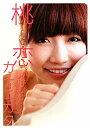 【送料無料】桃ノキモチ(2)