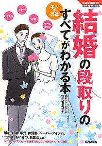 【送料無料】結婚の段取りのすべてがわかる本