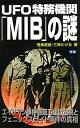 UFO特務機関「MIB」の謎
