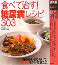 【送料無料】食べて治す!糖尿病レシピ303 [ 弥冨秀江 ]