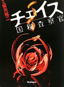 【送料無料】チェイス国税査察官
