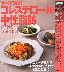 【送料無料】食べて治す!コレステロール・中性脂肪を下げるレシピ303