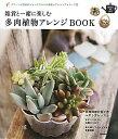 【送料無料】雑貨と一緒に楽しむ多肉植物アレンジBOOK