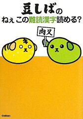 【送料無料】豆しばのねぇこの難読漢字読める?