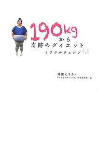 【送料無料】190kgから奇跡のダイエット [ 常盤えりか ]