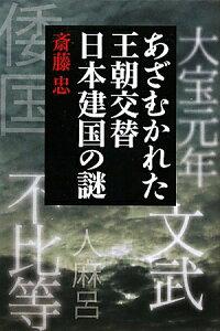 あざむかれた王朝交替日本建国の謎