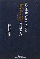 【送料無料】真の成功者になるための「武士道」の読み方