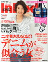 In Red (インレッド) 2014年 5月号