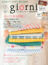 giorni (ジョルニ) 2014年 05月号 [雑誌]