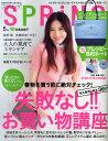 spring (スプリング) 2014年 05月号 [雑誌]