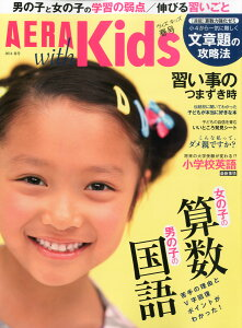 【送料無料】AERA with Kids (アエラ ウィズ キッズ) 2014年 05月号 [雑誌]