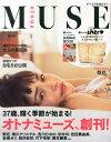 otona MUSE (オトナ ミューズ) 2014年 5月号