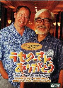 ラセターさん、ありがとう 〜「千と千尋」アカデミー賞受賞に隠された宮崎駿とジョン・ラセターの20年にわたる友情〜